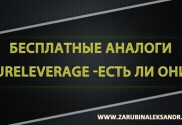 Бесплатные аналоги PureLeverage