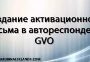 Создание активационного письма в GVO