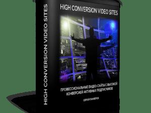 Видео Сайты С Высокой Конверсией